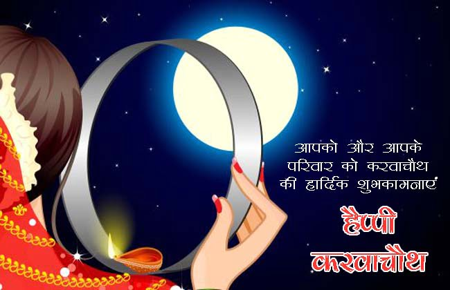 karva chauth ke wallpaper