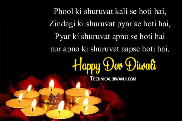 Happy Dev Diwali images