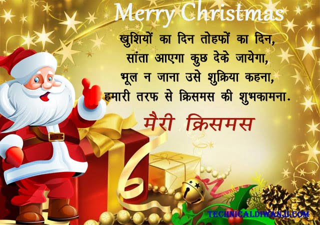 christmas-wishes-in-hindi