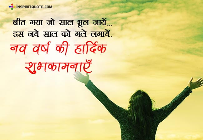 100 Best Happy New Year Taxt Message Sms Quotes In Hindi