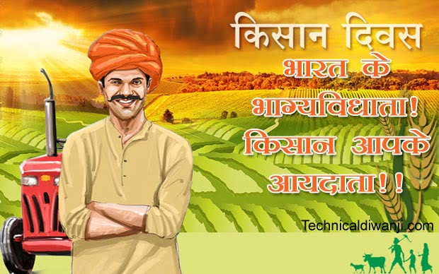 quotes on indian farmers in hindi
