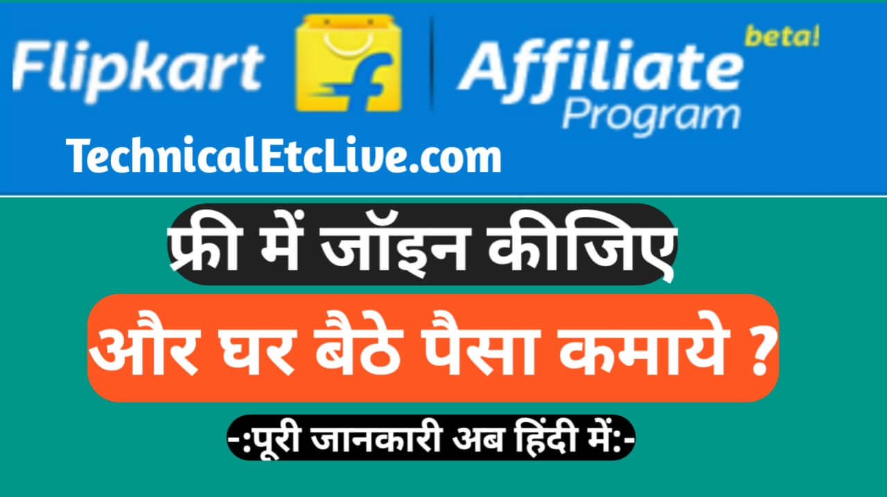 Flipkart Affiliate Program Se Paise Kaise Kamaye, Affiliate Program Se Paise Kaise Kamaye, flipkart affiliate marketing program registration in hindi