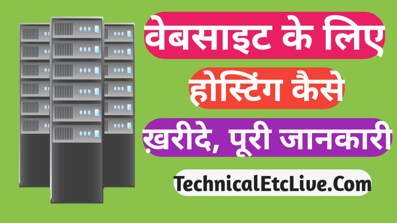 How to buy web hosting packages in 2019 - 2020,web hosting kaise kharide,hosting kaise kharide in hindi,Blog Ke Liye Hosting Kaise buy kare,cheap hosting