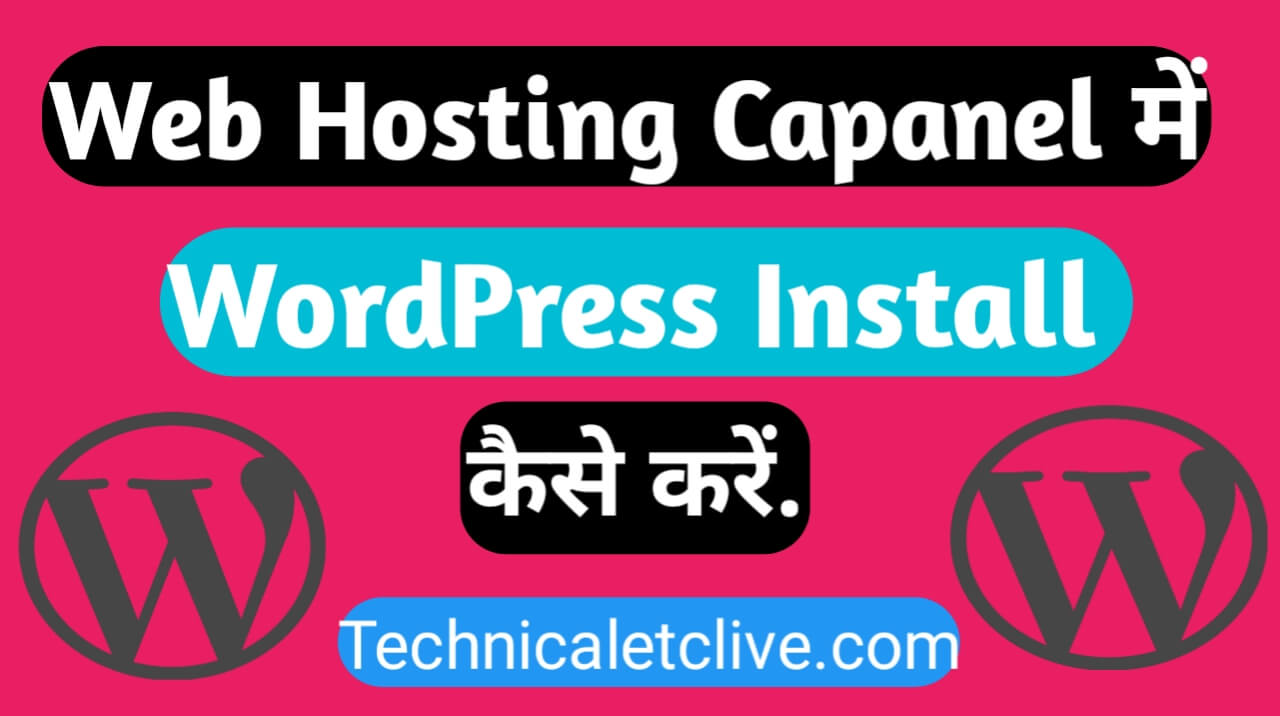 Hostgator Hosting Par Wordpress Kaise Install Kare,cPanel Me Wordpress Install Kaise Kare Step By Step Guide,How To Install WordPress on Cpanel Step by Step
