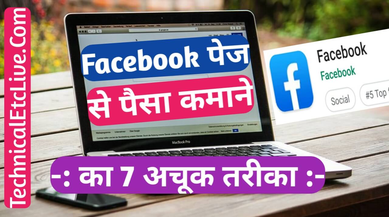How to Earn money from Facebook page in Hind,facebook page se paise Kaise kamaye, Facebook par paise kaise kamaye hindi, Make Money From Facebook Page, FB MONEY