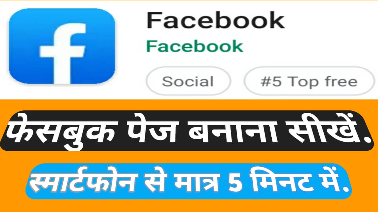 mobile se facebook page kaise banaye,Facebook Page कैसे बनाये ? How to Create Facebook Page IN Hindi,facebook page kaise banaye hindi me,facebook par page