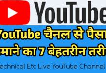 YouTube से पैसे कैसे कमाए,Make Money From YouTube Channel,youtube se paisa kaise kamaye,youtube se paise kamane ka tarika,How to Make Money on youtube hindi
