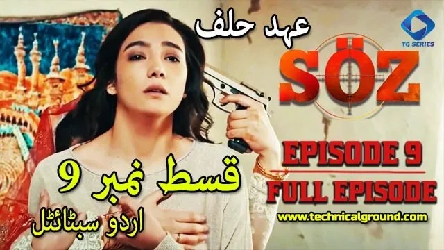 The Oath Episode 9 Urdu & English Subtitles For Free