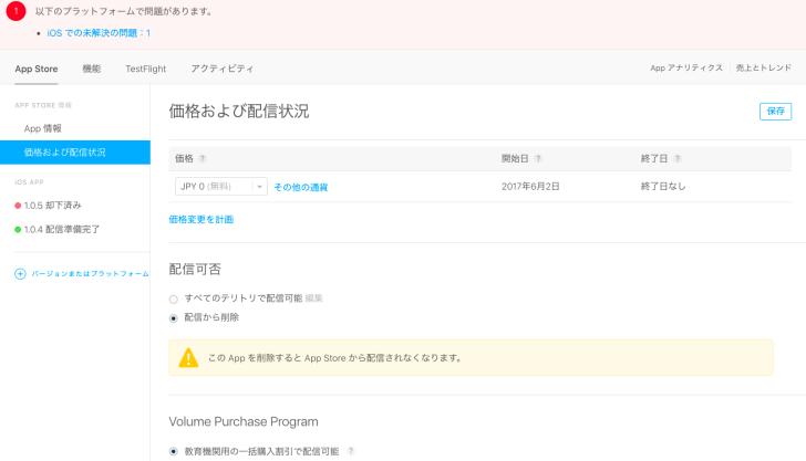 AppStoreからiPhoneアプリを削除する方法