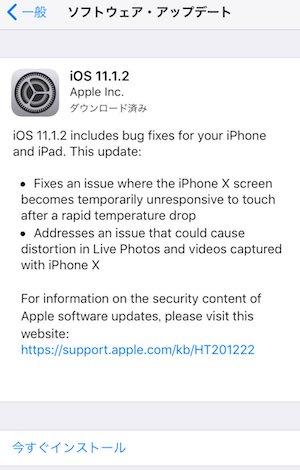 iOS11.1.2の不具合・変更点まとめ!iOS11.1.2にアップデートした人の声など