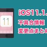 iOS11.1.1の不具合・変更点まとめ!iPhoneをiOS11.1.1にアップデートした人の評価など