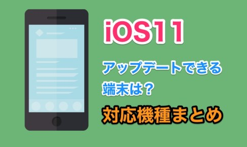 iOS11にアップデートできる端末は?iOS11対応機種まとめ。iPhone5は対象外