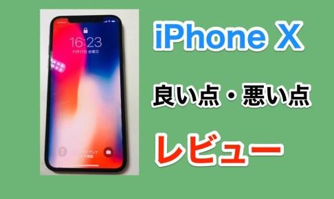 iPhoneXついにゲット!iPhoneXを使ってみて感じた良い点と悪い点レビュー