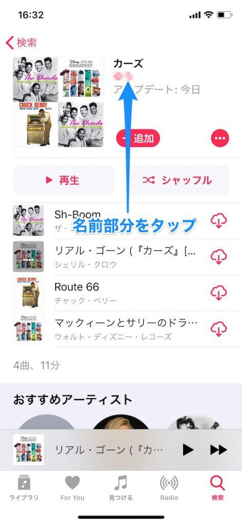 Apple MusicでSNSの友達や自分の好みのプレイリスト作成している人をフォローする方法