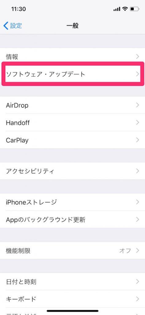 iPhoneをiOS11.2.1にアップデートする方法!iPhoneだけでiOSソフトウェアアップデートする場合の手順