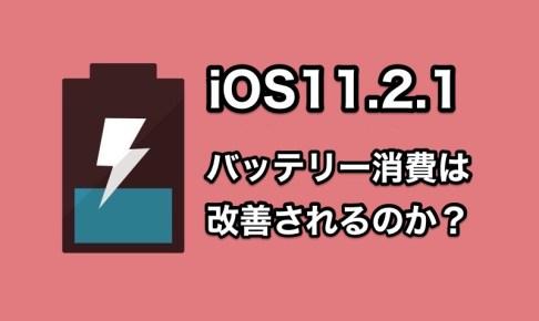 iOS11.2.1でバッテリー消費問題は解決?iOS11.2.1にアップデートして電池の減りが改善されるか試した人の声