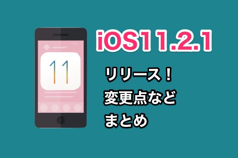 iOS11.2.1がリリース!アップデートの変更点や不具合情報まとめ!HomeKitの不具合やauのメール問題を修正!