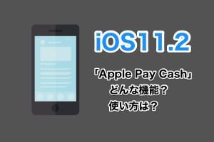 iOS11.2のApple Pay Cashってどんな機能?使い方などの疑問について