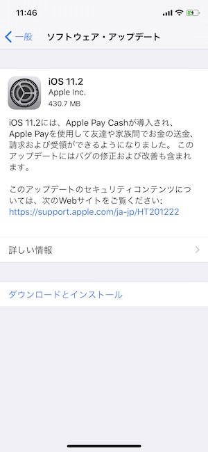 iOS11.2の不具合・変更点まとめ!新機能やiOS11.2にアップデートした人の声など