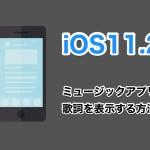 iOS11.2でApple Musicアプリの歌詞が表示されなくなった!って人に試して欲しい方法まとめ