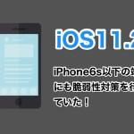 iOS11.2でiPhone6s以下の端末にもWi-Fiの脆弱性対策を行ったことをAppleが公表!