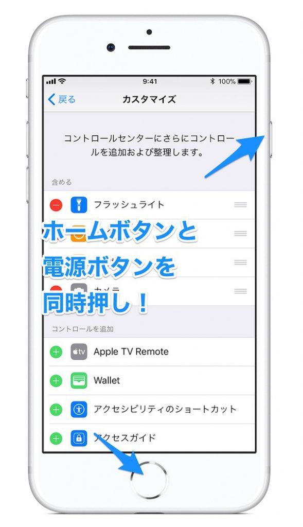 iPhoneXで画面のスクリーンショットを撮る方法(iPhoneX以外の方法も)