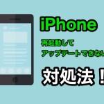 iPhoneをiOS11.2.1にアップデートしたいのに再起動繰り返してアップデートできない!って人に試してほしい方法