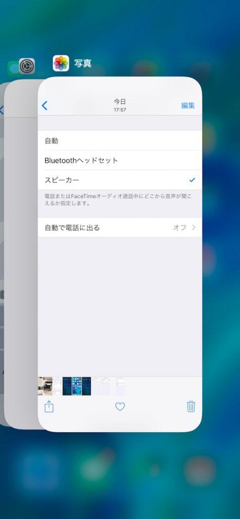iPhoneXでアプリを終了させる方法とマルチタスクの表示方法!今までのiPhone