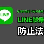 LINEの送信取消機能よりもLINE誤爆を防げるかも!?設定しておきたい誤爆対策