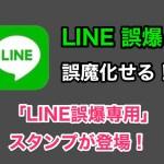 LINEで誤爆した時に使える!?送信取消後上手に誤魔化せる「LINE誤爆スタンプ」が続々登場!