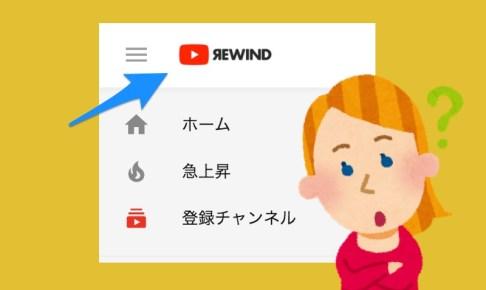 YouTubeのロゴがRewindに変更されてしまうのは何で?YouTubeの不具合?等の疑問について