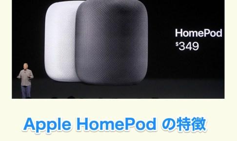 Apple HomePodは他のスマートスピーカーとどう違う!?Apple HomePodの特徴まとめ!