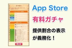 App Storeの審査ガイドライン「3.1.1 App内課金」に条項追加で有料ガチャの排出確率表示が義務化される!