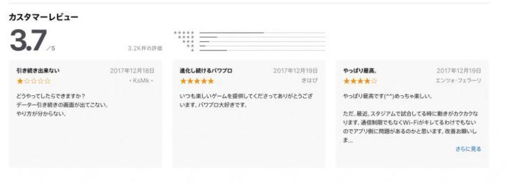 App Storeのウェブ版がデザイン一新!iOS11のAppStoreのようなデザインに!見やすい!