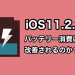 iOS11.2.2でバッテリー消費問題は改善?iOS11.2.2にアップデートしてバッテリー消費をチェックした人の声