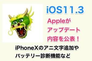 Appleがバッテリー診断機能やiPhoneXのアニ文字追加などiOS11.3のアップデート内容を公表!