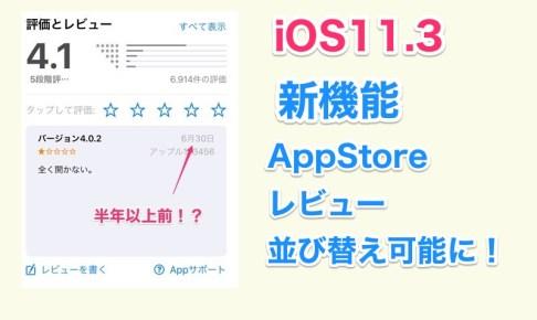 App StoreのレビューがiOS11.3で並び替え可能に!参考になった順や批判的なレビュー順など