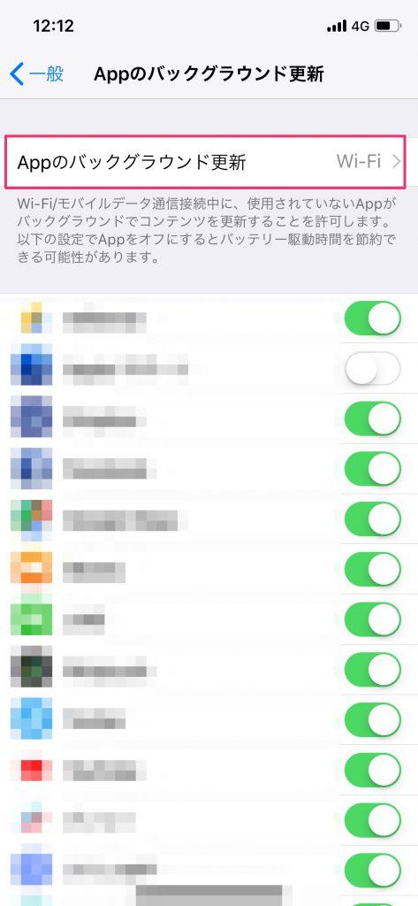 iOS11の新機能 アプリのバックグラウンド更新をWi-Fi接続時のみに設定可能に!パケット通信の節約が可能