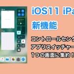 iOS11 iPadの新機能 コントロールセンターとアプリスイッチャーが1つの画面に集約!