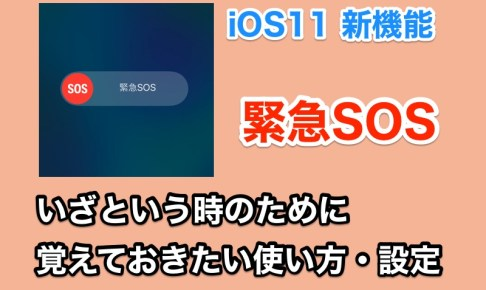 iOS11の新機能 いざという時に使えるように知っておきたい「緊急SOS」機能の設定・使い方