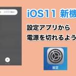 iOS11の新機能 設定アプリからiPhone・iPadの電源を切る機能が追加!
