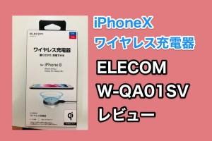 iPhoneのワイヤレス充電器レビュー【ELECOM W-QA01SV】iPhoneケース装着状態だと充電できず?
