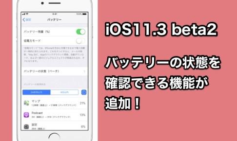 AppleがiOS11.3beta2でバッテリー診断機能追加!iPhoneのバッテリーパフォーマンスの最大化方法も公開