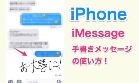 意外と知られていないiPhoneの便利ワザ!「iMessage」で手書きメッセージが送れる!