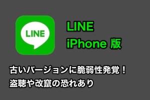 LINEアプリiPhone版、古いバージョンに脆弱性発覚!最近アプリのアップデートしていない人は早めのアップデートを!