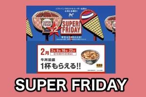 【スーパーフライデー】行列長すぎて前回牛丼を諦めたソフトバンクユーザーの人、明日は牛丼無料引換券をもらいに行こう!
