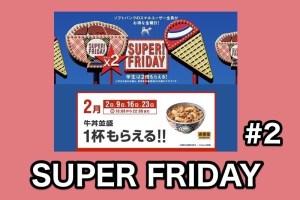 ソフトバンクのスーパーフライデー、2回目の牛丼無料は引き換え券制度で前回のような行列や混乱回避!リベンジ成功した人多数