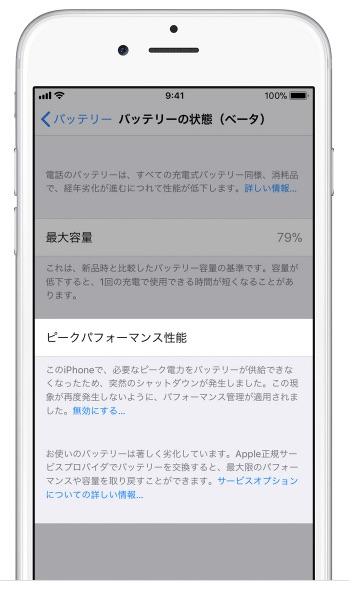 【iPhone】iOS11.3で追加された「ピークパフォーマンス性能」とは?パフォーマンス管理を無効にするとどうなる?