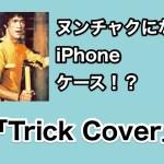 ヌンチャクになるiPhoneケース「Trick Cover」がすごい!トリッキーなアクションで人気者になれるかも!?