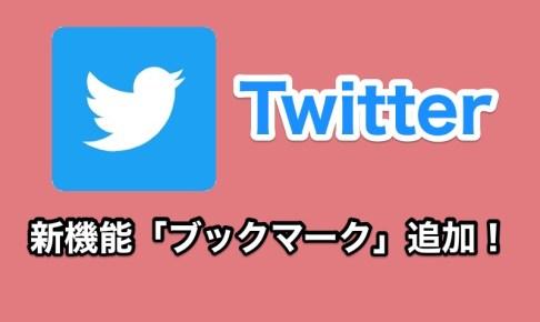Twitterに新機能「ブックマーク」が追加!他の人に知られずにツイートを保存したり後で読めるように!